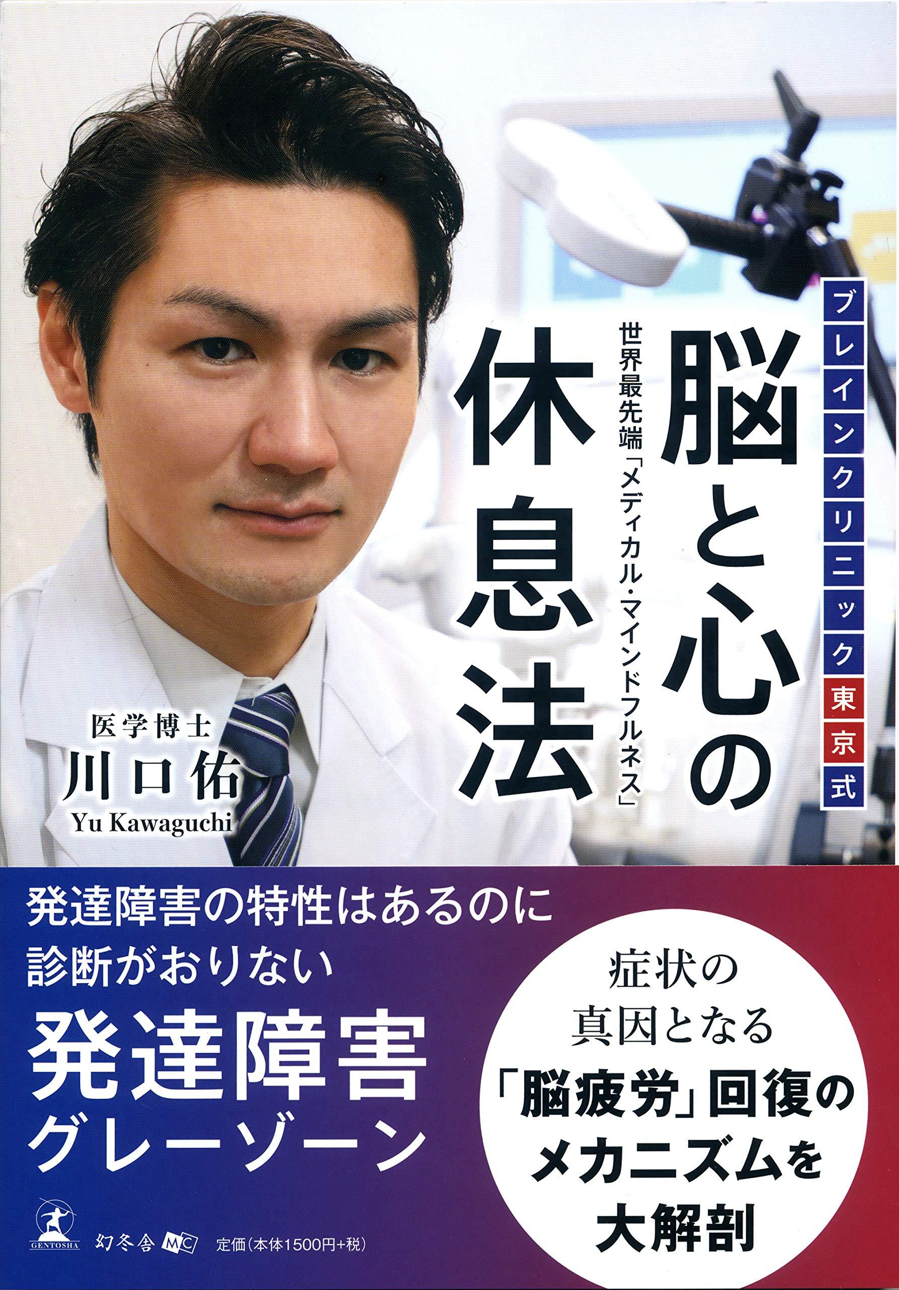 クリニック 評判 ブレイン 東京