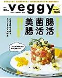 veggy (ベジィ) Vol.45 2016年 4月号