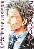 フラジャイル 病理医岸京一郎の所見(15) (アフタヌーンコミックス)