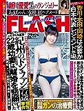 週刊FLASH(フラッシュ) 2018年6月19日号(1472号) [雑誌]