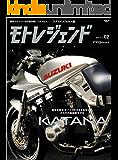モトレジェンド Vol.2 スズキ KATANA編