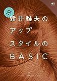 新井唯夫のアップスタイルのBASIC