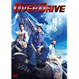 OVER DRIVE  DVD通常版