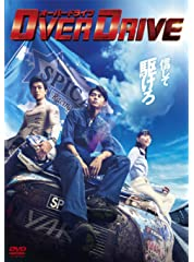 OVER DRIVE DVD通常版