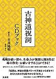 古神道祝詞 CDブック(太玄社)