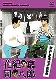 蔵出し名作吉本新喜劇 花紀 京・岡 八郎 [DVD]