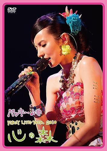 ベッキー♪# FIRST LIVE TOUR 2010「心の森」