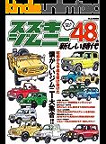 スズキ・ジムニー48年と新しい時代