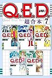 Q.E.D.証明終了 超合本版(7) (月刊少年マガジンコミックス)