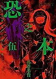 恐之本 / 伍 (SGコミックス)
