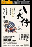 八犬传·陆:关东大乱(与《源氏物语》齐名的日本史诗,全球唯一中文译本,三岛由纪夫推崇,日本的三国演义+水浒传+西游记。)