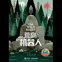 荒岛机器人(作者5次被评为《纽约时报》畅销书作家,荣获凯迪克奖、金风筝插画奖、亚马逊年度图书奖、E•B怀特朗读奖等大奖) (接力国际大奖儿童文学书系)
