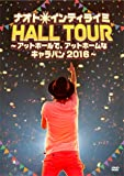 ナオト・インティライミ HALL TOUR ~アットホールで、アットホームなキャラバン2016~(通常盤)[DVD]