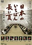 日本のいちばん長い夏 [DVD]