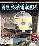 ザ・メモリアル 特急形寝台電車583系【ブルーレイ】 [Blu-ray]