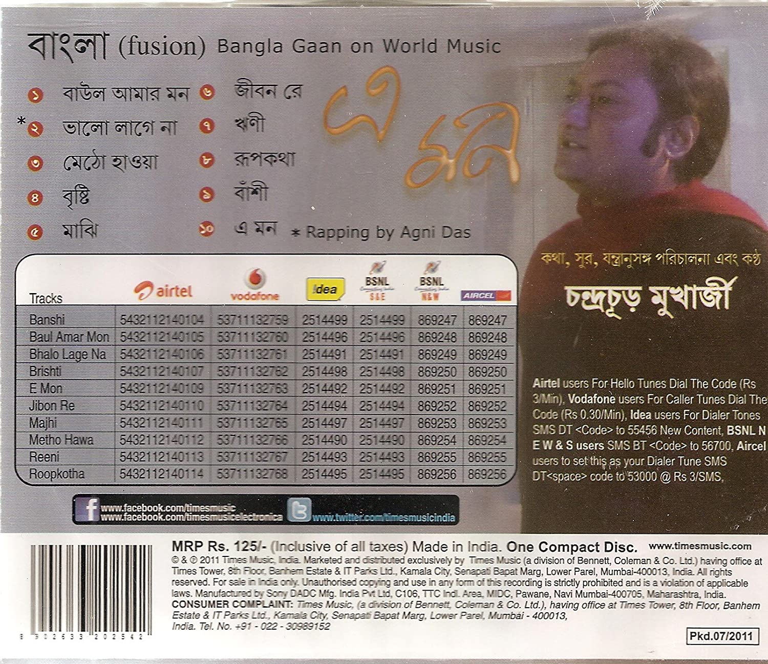 Bangla Gaan - Amazon com Music
