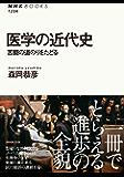 医学の近代史 苦闘の道のりをたどる NHKブックス