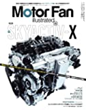 Motor Fan illustrated Vol.132 (モーターファン別冊)
