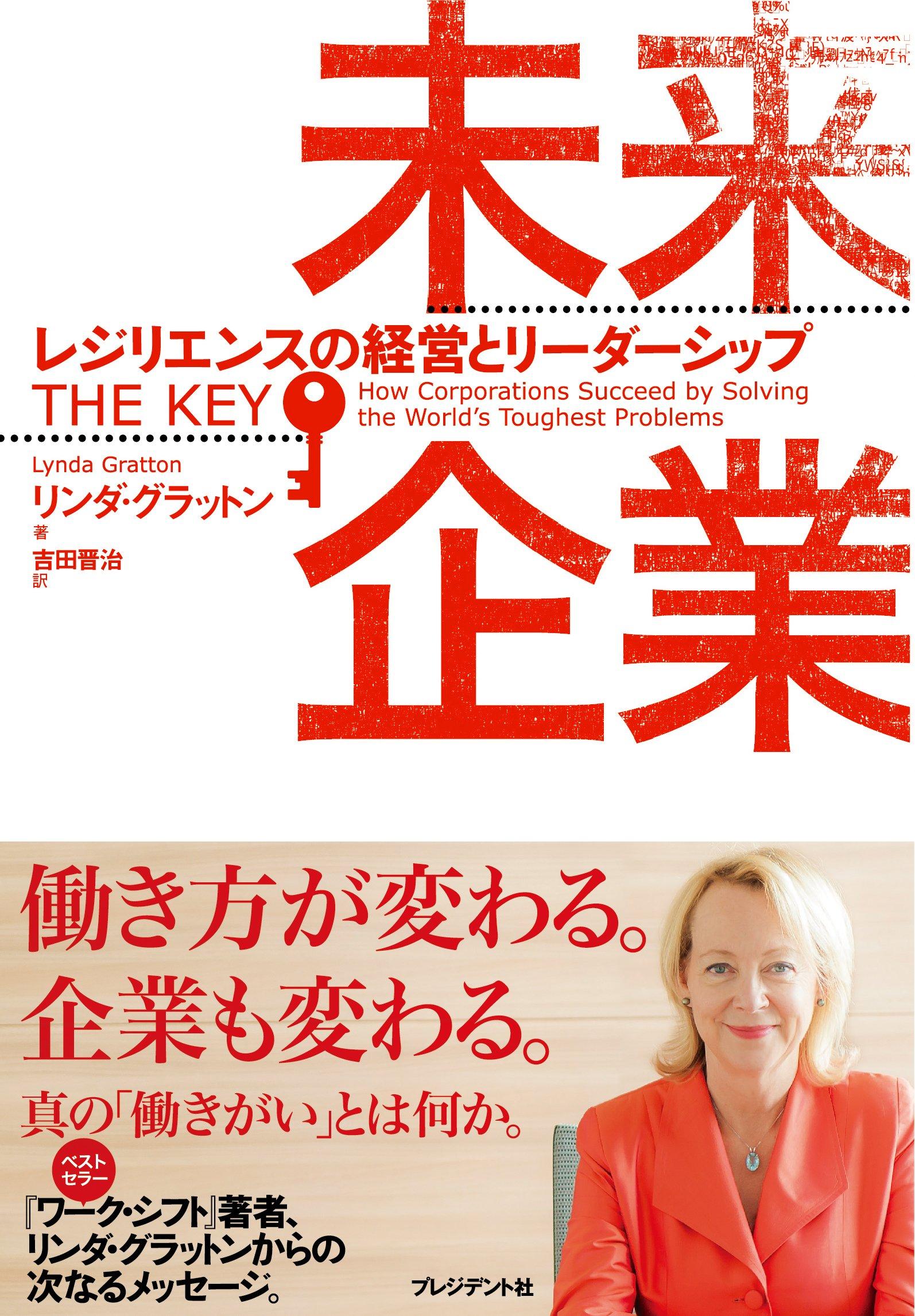 Read Online Mirai kigyo : Rejiriensu no keiei to ridashippu. PDF
