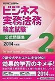 ビジネス実務法務検定試験2級公式問題集〈2014年度版〉