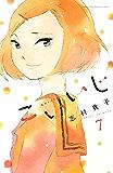 こいいじ(7) (Kissコミックス)
