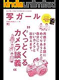 写ガール Vol.26[雑誌]