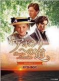 アボンリーへの道 SEASON3 DVD-BOX