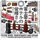 富士屋ホテルの営繕さん  建築の守り人 (LIXIL BOOKLET)