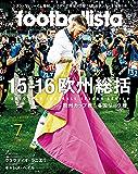 月刊footballista (フットボリスタ) 2016年 07月号 [雑誌]