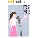 偽声 (Kindle Single)