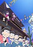 おそ松さん かくれエピソードドラマCD  「松野家のわちゃっとした感じ」第2巻
