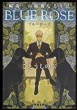 崎義一の優雅なる生活 BLUE ROSE (角川文庫)