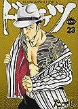ドンケツ 23 (ヤングキングコミックス)