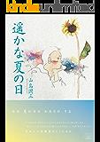 遥かな夏の日 (22世紀アート)