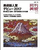 月刊美術2017年3月号