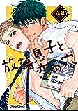 放蕩息子と恋の穴【SS付き電子限定版】 (Charaコミックス)