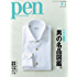 Pen (ペン)「特集:愛すべき一生モノ、集めました。 男の名品図鑑。」〈2017年 7/1号〉 [雑誌]