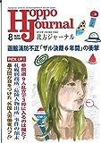 北方ジャーナル 2019年8月号[雑誌]