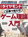 週刊ダイヤモンド 2018年8/4号 [雑誌]