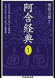 阿含経典1 (ちくま学芸文庫)