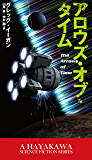 アロウズ・オブ・タイム (新☆ハヤカワ・SF・シリーズ)
