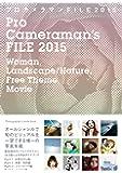 プロカメラマンFILE2015