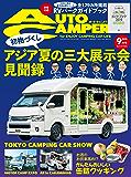 AutoCamper (オートキャンパー)2019年 9月号 [雑誌] AutoCamper (オートキャンパー)