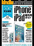 550円で完全解説 iPhone&iPad超活用ガイド