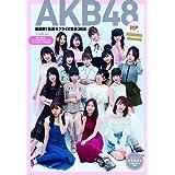 AKB48総選挙! 私服サプライズ発表2018 (集英社ムック)