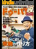 ドゥーパ! 2018年2月号 [雑誌]
