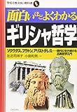 面白いほどよくわかるギリシャ哲学―ソクラテス、プラトン、アリストテレス…現代に生き続ける古典哲学入門 (学校で教えない教科書)
