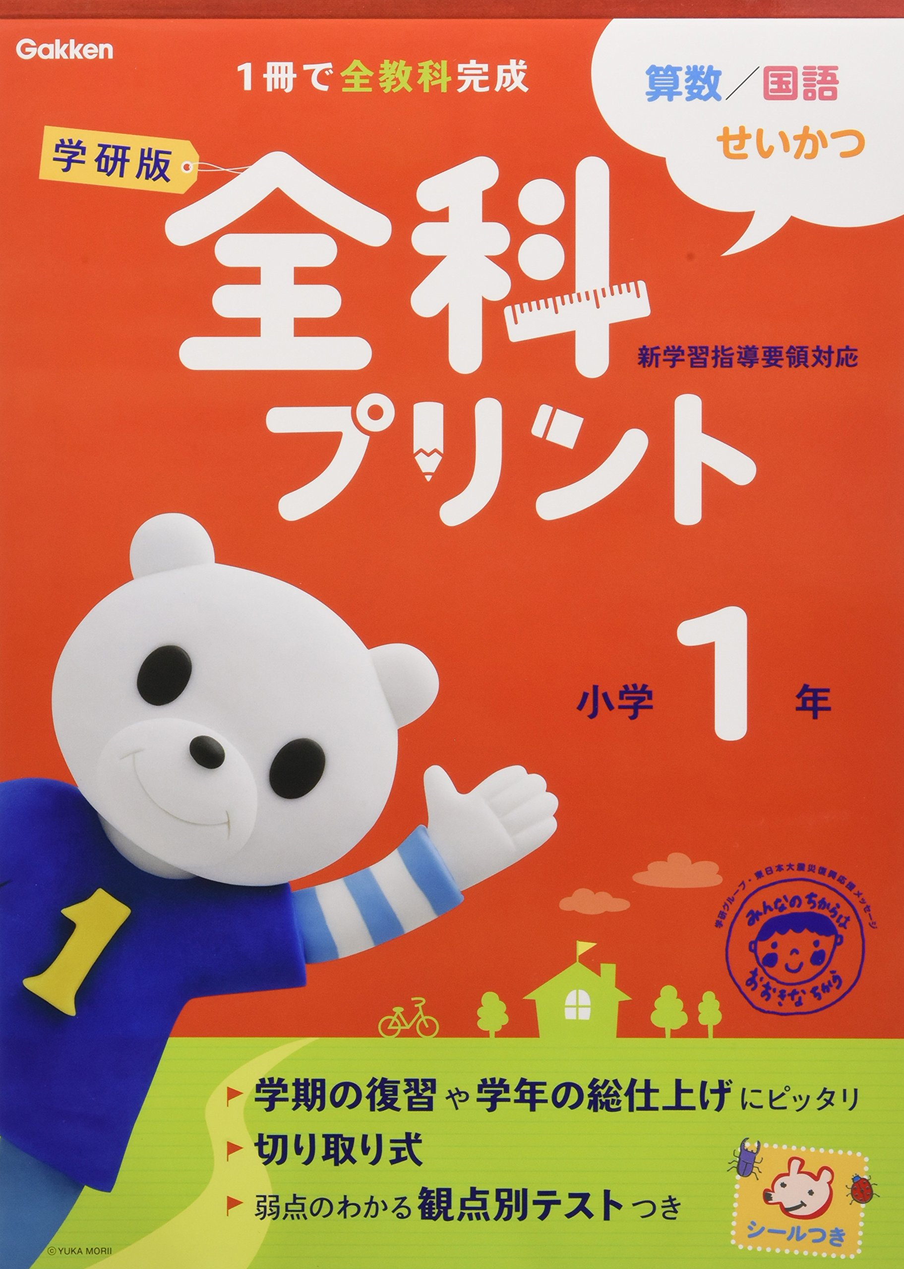 Download All courses print first grade ISBN: 4053034221 (2011) [Japanese Import] pdf