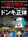 週刊東洋経済 2019年3/30号 [雑誌]