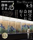 国宝に会いに行く 橋本麻里と旅する日本美術ガイド (趣味どきっ!)